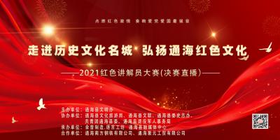 2021红色讲解员大赛(决赛直播)