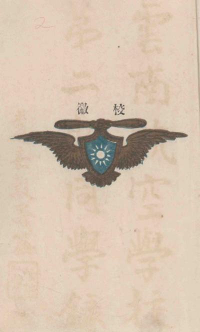 【红色档案】西南地区第一所航空教育机构——云南航空学校