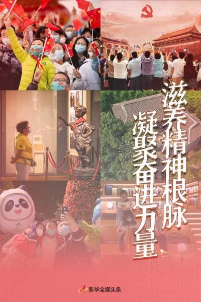 滋养精神根脉 凝聚奋进力量——国庆假期品味文化中国之美