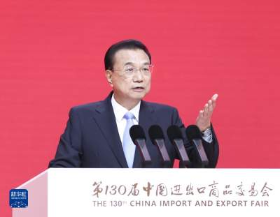 李克强出席第130届中国进出口商品交易会暨珠江国际贸易论坛开幕式 强调中国始终坚持扩大开放、促进自由贸易 愿与各国共享发展机遇,实现更好发展