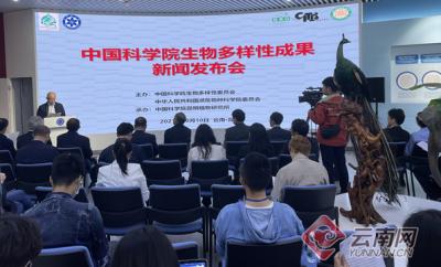 中国科学院在昆明举行新闻发布会 发布生物多样性研究和保护成果