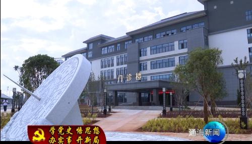 【学党史 悟思想 办实事 开新局】 通海县中医医院举行搬迁启用仪式