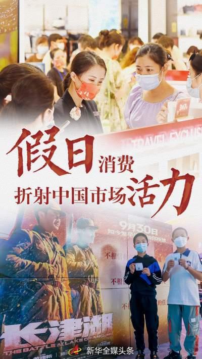 """假日消费折射中国市场活力——来自""""十一""""黄金周的一线观察"""
