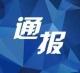 金平县2020年1月30日新型冠状病毒感染的肺炎疫情防控通报