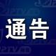 中共金平县委 金平县人民政府 应对新型冠状病毒感染的肺炎疫情工作指挥部 关于进一步加强疫情期间进入金平车辆 及人员管控的通告 (第3号)