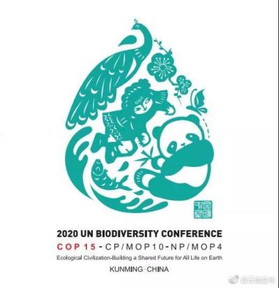 新会期确定!《生物多样性公约》 第十五次缔约方大会将于2021年5月17日在昆明举办
