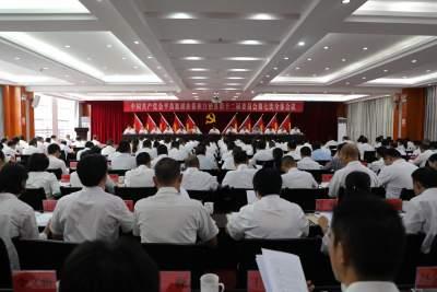 中国共产党金平苗族瑶族傣族自治县第十二届委员会召开第七次全体会议
