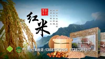 金平特产:勐丁春富硒水碾红米