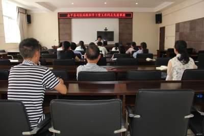 金平县司法局迅速掀起学习 普玉忠同志先进事迹的热潮