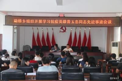 勐桥乡组织学习普玉忠同志的先进事迹