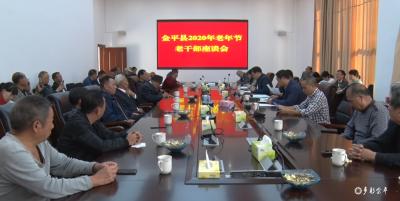 【浓浓敬老情】金平县召开2020年老年节老干部座谈会