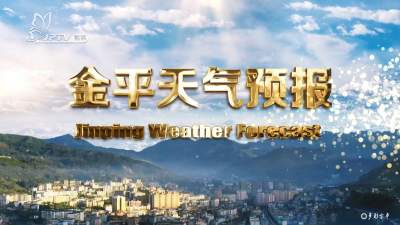 【金平天气】未来24小时,受副高外围影响,多云间晴有阵雨,偏南风2级。