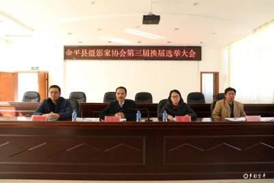 金平县摄影家协会召开第三届换届选举大会