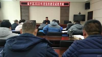金平县开展2020年度法治建设成效考核工作