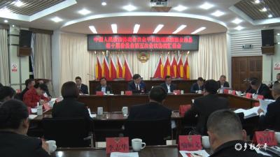 聚焦两会丨县政协十届五次会议举行协商汇报会