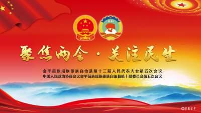 中国人民政治协商会议金平苗族瑶族傣族自治县第十届委员会第五次会议(图文直播)