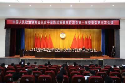 中国人民政治协商会议金平苗族瑶族傣族自治县第十届委员会第五次会议开幕