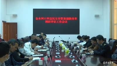 金平县召开金水河口岸边民互市贸易创新改革调研评估工作会议