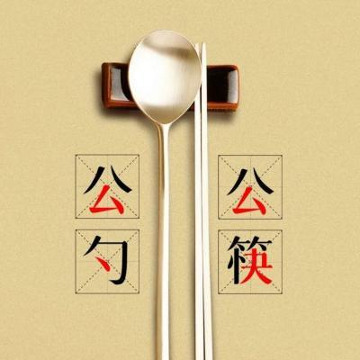 健康科普|为什么要推广分餐制、使用公勺公筷?