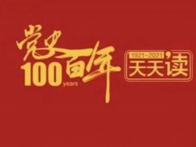 奋斗百年路 启航新征程丨党史百年天天读 · 3月31日