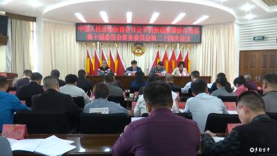县政协召开第十届委员会常务委员会第二十四次会议