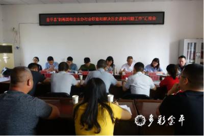 省国资委、省财政厅赴金平县农场实地调研