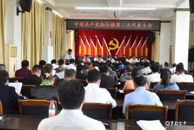 中国共产党勐拉镇第二次代表大会闭幕