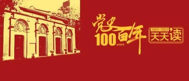 奋斗百年路 启航新征程丨党史百年天天读 · 4月13日