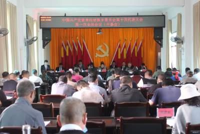 中国共产党者米拉祜族乡第十次代表大会召开