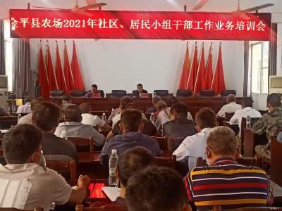 金平县农场举办首届社区干部工作业务培训会