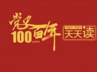 奋斗百年路 启航新征程丨党史百年天天读 · 4月11日