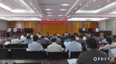 金平县召开贯彻落实省委省政府红河现场办公会精神会议