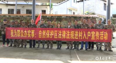 金平分水岭国家级自然保护区管护局开展法律法规进村入户宣传活动