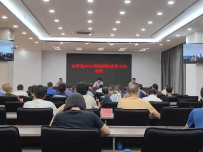 金平县召开2021年度防汛抗旱工作电视电话会议