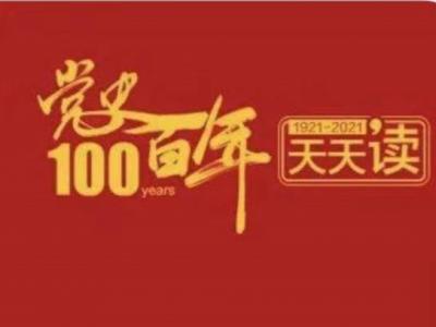 奋斗百年路 启航新征程丨党史百年天天读 · 5月13日