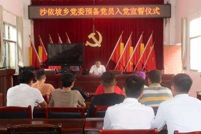 沙依坡乡党委举行预备党员入党宣誓仪式