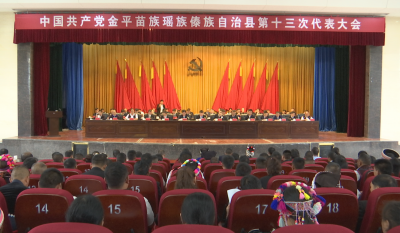 中国共产党金平苗族瑶族傣族自治县第十三次代表大会关于十二届县委工作报告的决议