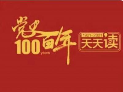 奋斗百年路 启航新征程丨党史百年天天读 · 6月11日