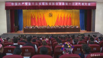 中国共产党金平苗族瑶族傣族自治县第十三次代表大会举行第三次全体会议