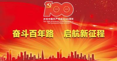 金平县庆祝建党100周年活动直播