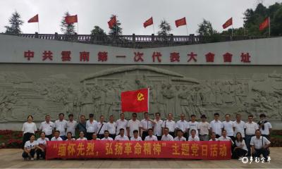 云南金平分水岭国家级自然保护区管护局开展2021年度党员领导干部教育培训活动
