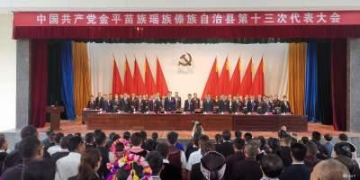 中国共产党金平苗族瑶族傣族自治县第十三次代表大会开幕