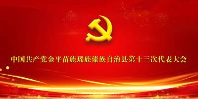 中国共产党金平苗族瑶族傣族自治县第十三次代表大会