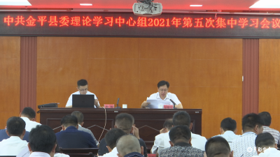 县委理论学习中心组举行第五次集中学习活动