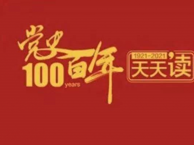 奋斗百年路 启航新征程丨党史百年天天读 · 7月13日