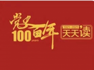 奋斗百年路 启航新征程丨党史百年天天读 · 7月19日