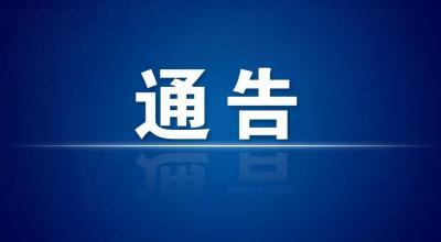 金平县委县政府应对新冠肺炎疫情工作领导小组指挥部关于开展第三剂新冠病毒疫苗加强免疫接种工作的通告