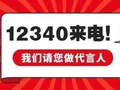 云南省2021年上半年群众安全感满意度调查开始啦!12340来电,请您耐心接听,为平安金平代言!