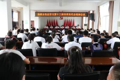 勐桥乡传达学习县第十三次党代会精神