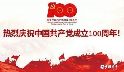 金平农场组织收看《同心共筑中国梦》专题片